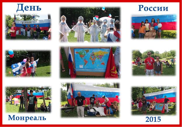 В Монреале отметили День России
