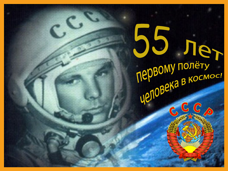 55-летие первого полёта человека в космос! С днем Космонавтики!!!