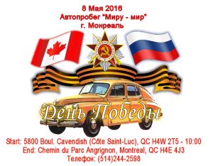 """Монреаль: Aвтопробег, посвященный """"Дню Победы""""   8 мая 2016 года"""