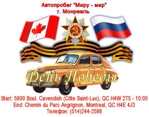 Aвтопробег – Монреаль,  7 мая 2017 года